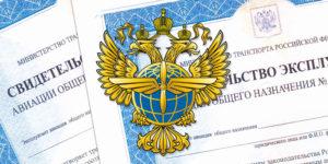 Закон о беспилотниках в РФ 2019. Нужно ли регистрировать квадрокоптер?