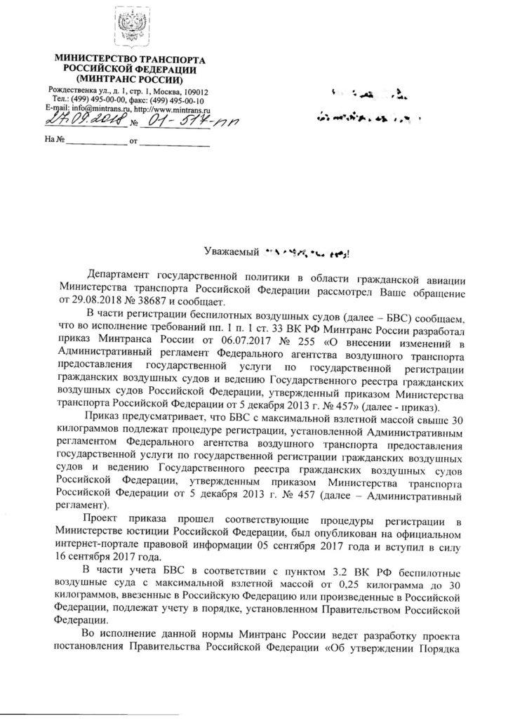 Закон о беспилотниках в РФ. Нужно ли регистрировать беспилотник?