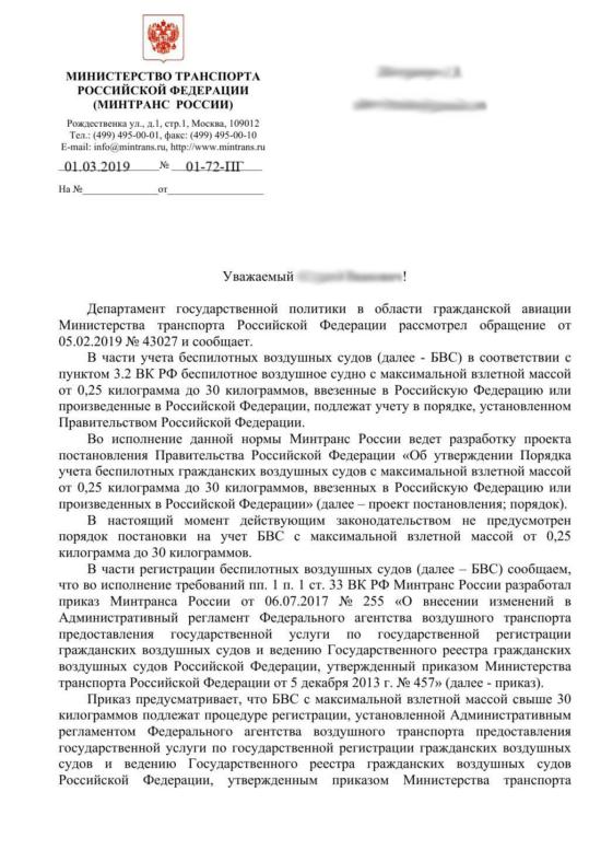 Ответ Минтранса о регистрации квадрокоптера 2019