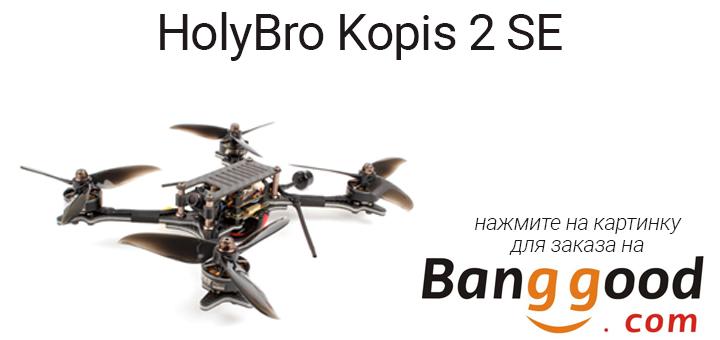 Holybro Kopis 2 SE: подробный обзор и фото
