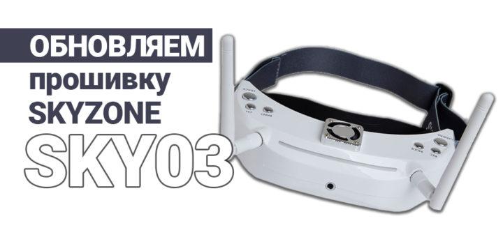 Как прошить FPV очки SKYZONE SKY03