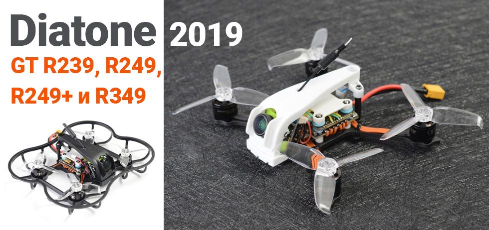 Diatone микро FPV дроны 2019: GT R239, R249, R249+ и R349