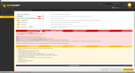 Страница с выбором прошивки в Betaflight