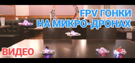фпв гонки на микро дронах - logo