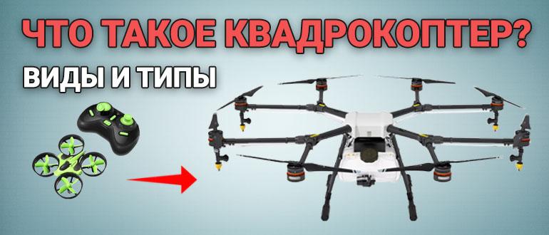 Что такое квадрокоптер с камерой и для чего он предназначен