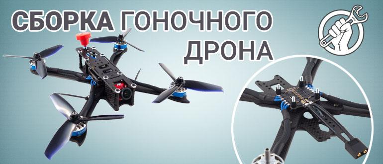 Eachine Novice-II - FPV квадрокоптер для новичков - Все о квадрокоптерах