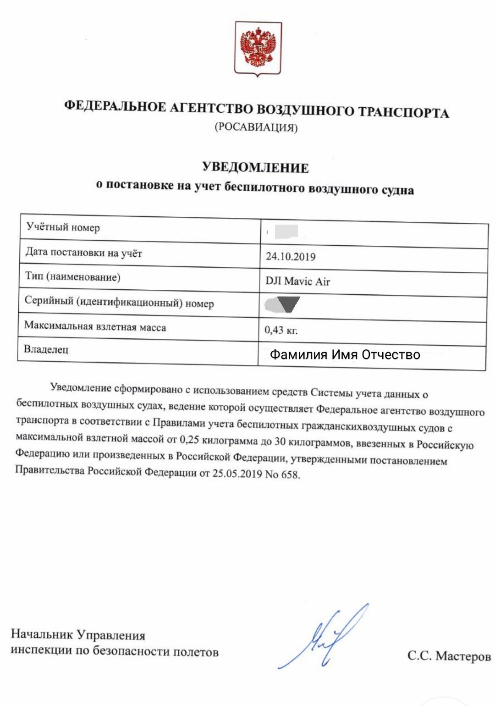 Закон о квадрокоптерах в РФ 2021. Нужно ли регистрировать квадрокоптер?