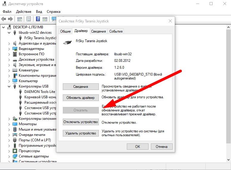 Taranis не определяется в симуляторе, настройки USB и JOYSTICK