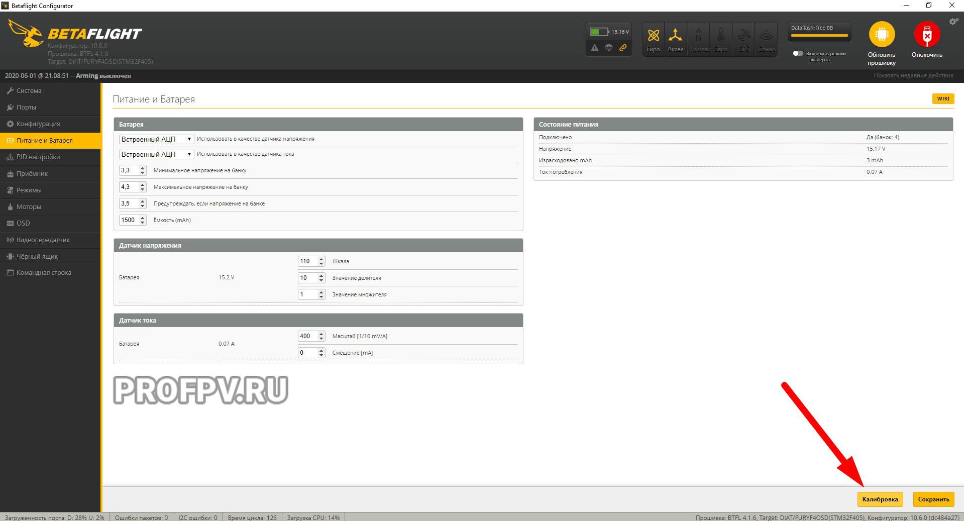 Как откалибровать датчик тока и датчик напряжения в Betaflight